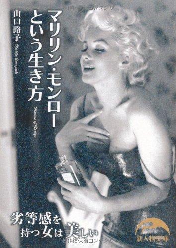 マリリン・モンローという生き方